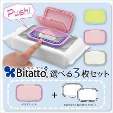 Bitatto plus 選べる3枚セット(1枚目:バイオレット)