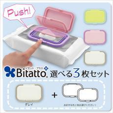 Bitatto plus 選べる3枚セット(1枚目:グレイ)