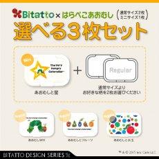 Bitattoキャラクターシリーズ はらぺこあおむし 選べる3個セット(あおむしと星)