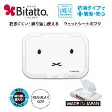 Bitattoキャラクターシリーズ  ミッフィー  選べる2枚セット