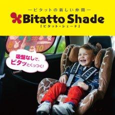 Bitatto Shade(ビタット・シェード)