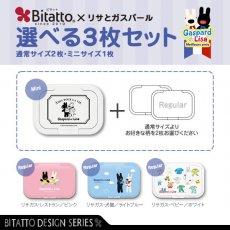 Bitattoキャラクターシリーズ リサとガスパール 選べる3個セット(WHITE ミニ)
