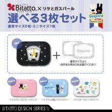 Bitattoキャラクターシリーズ リサとガスパール 選べる3個セット(BLACK ミニ)