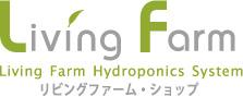 水耕栽培キットのリビングファーム・ショップ
