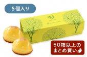 「ヒラミーレモンケーキ」5個入り *50箱以上*まとめ買い専用ページ