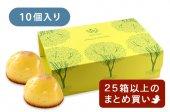 「ヒラミーレモンケーキ」10個入り *25箱以上*まとめ買い専用ページ