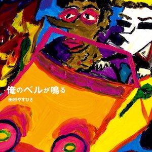 CD】田村やすひさ / 俺のベルが...