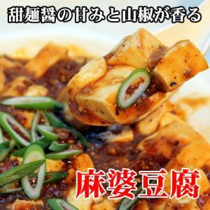 四川風 麻婆豆腐【辛口・4食】