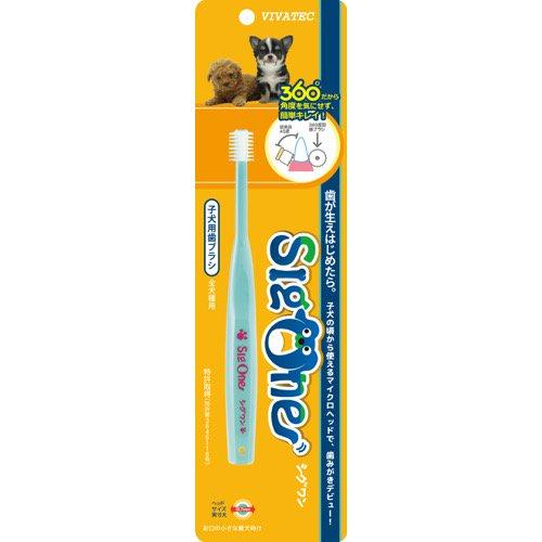 Sigone(シグワン) 360°歯ブラシ 子犬用(小さなお口用)