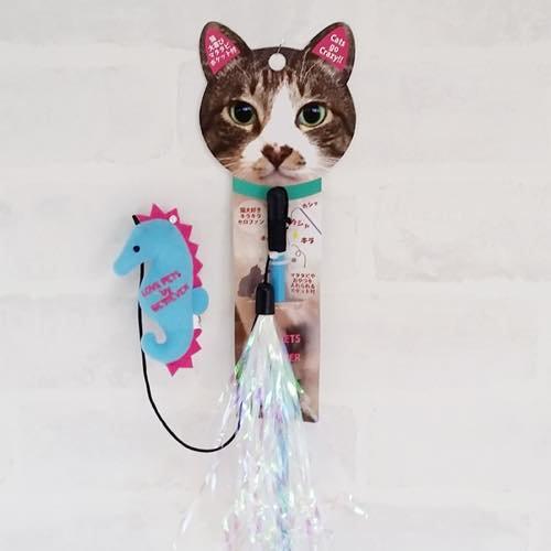 BESTEVER (ベストエバー) 猫じゃらし タツノオトシゴ
