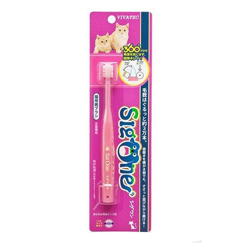 Sigone(シグワン) 360°歯ブラシ 猫用歯ブラシ(全猫種用)