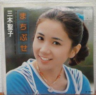 まちぶせ / 三木聖子 - 岩手県盛...