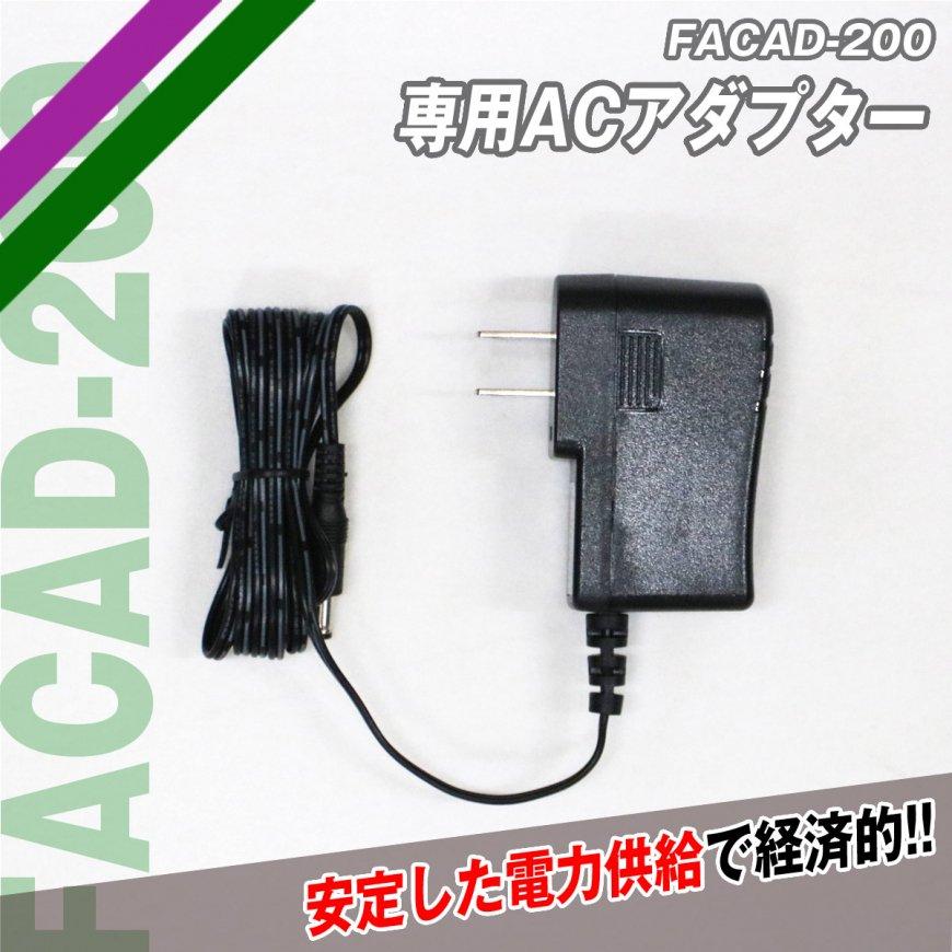 FACAD-200 専用ACアダプター
