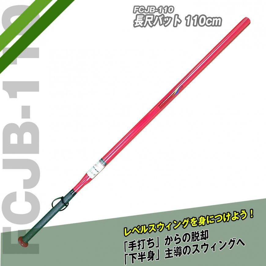 FCJB-110 長尺バット 110cm