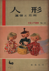 人形 基礎と応用 手芸入門叢書No.14