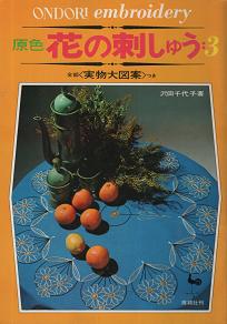 原色 花の刺しゅう 3