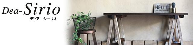 アンティーク風無垢材家具・雑貨 什器 オーダー | Dea-Sirio