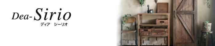 アンティーク風無垢材家具・雑貨 什器 オーダー   Dea-Sirio