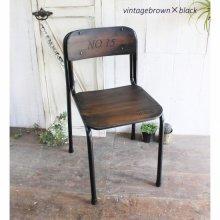 アンティーク風リメイクチェアー 小学校パイプ椅子 CS-034