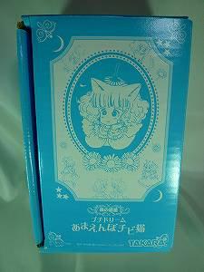 TAKARA/ 綿の国星~プチドリーム~  あまえんぼチビ猫  ビスクドール