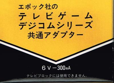 エポック社のテレビゲーム デジコムシリーズ共通アダプター 6V-300mA 新古品