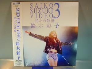 SAIKO SUZUKI VIDEO 3 ~ 19才の鼓動 ~