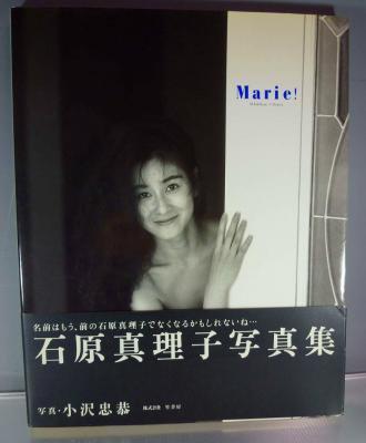 Marie!―石原真理子写真集 撮影:小沢 忠恭 竹書房