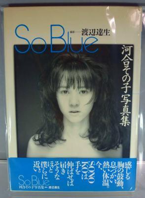 So Blue 河合その子写真集  撮影:渡辺 達生 ワニブックス