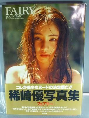 稀崎優写真集 フェアリー 撮影:西田 幸樹 英知出版