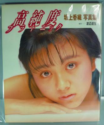 高純度プラトニック 坂上香織写真集 撮影:渡辺達生 ワニブックス