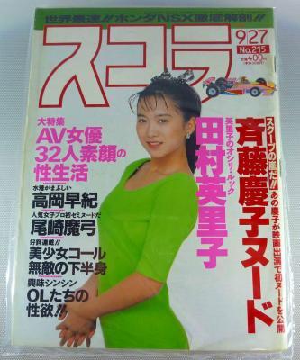 スコラ 1990年9月27日号 (215号)  表紙:和久井映見 講談社