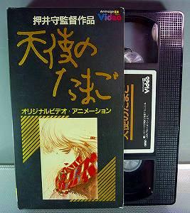 VHS 天子のたまご オリジナルビデオ・アニメーション アニメージュビデオ 徳間書店