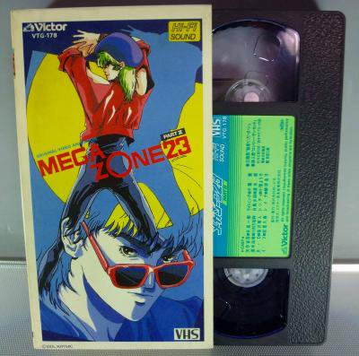 VHS MEGAZONE 23 PART II (メガゾーン23 PART 2) ビクター音楽産業