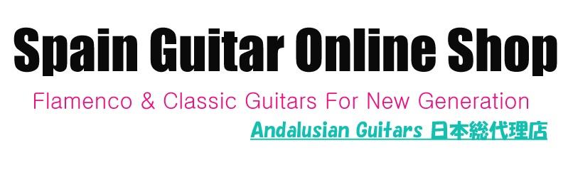 Spain Guitar Online Shop