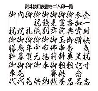 【慶弔 スタンプ単品】 慶弔用 のし用 のし袋 スタンプ ゴム印