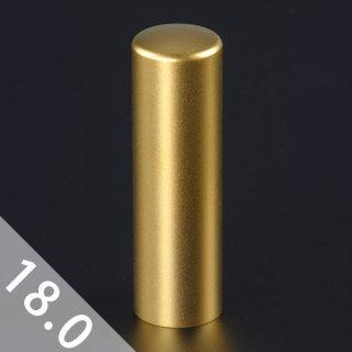 チタン印鑑 ブラストゴールド 実印 18mm