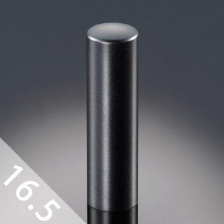 チタン印鑑 ブラストブラック 実印 16.5mm