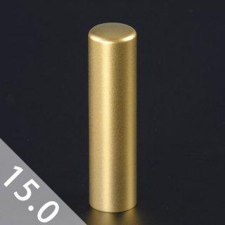チタン印鑑 ブラストゴールド 銀行印/認印 15mm