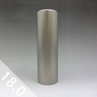 チタン印鑑 ブラストシルバー 実印 18mm