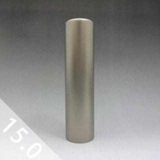 チタン印鑑 ブラストシルバー 実印 15mm