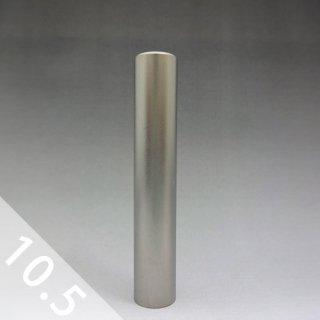 チタン印鑑 ブラストシルバー 銀行印/認印 10.5mm