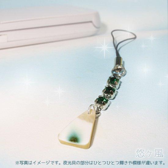 夜光貝ラインストーンストラップ[3連](緑色)