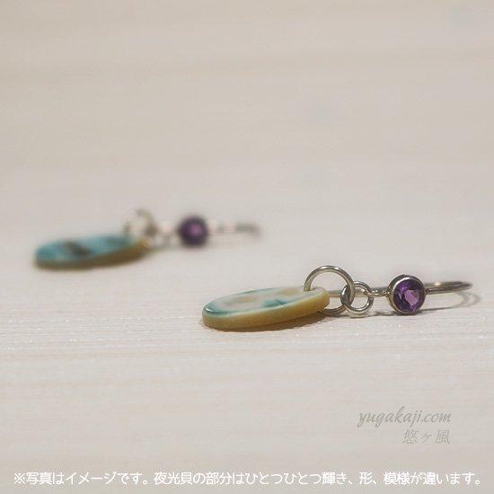 夜光貝シルバーピアス(丸)紫