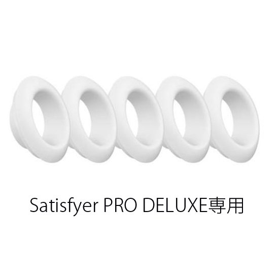 <img class='new_mark_img1' src='//img.shop-pro.jp/img/new/icons11.gif' style='border:none;display:inline;margin:0px;padding:0px;width:auto;' />Satisfyer PRO DELUXE専用 アタッチメント