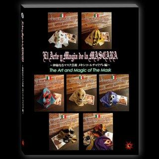 神秘なるマスク芸術 メキシコ・ルチャリブレ編 / El Arte y Magia de La MASCARA