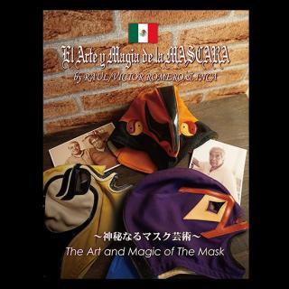 神秘なるマスク芸術 ロメロ&インカ編 / El Arte y Magia de La MASCARA #Romero
