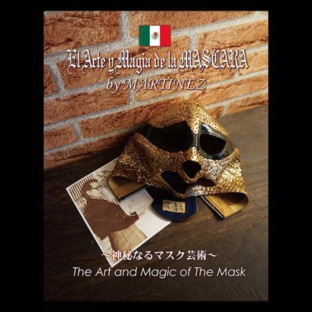 神秘なるマスク芸術 マルチネス編 / El Arte y Magia de La MASCARA #Martinez