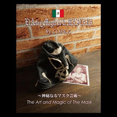 神秘なるマスク芸術 ロペス編 / El Arte y Magia de La MASCARA #Lopez