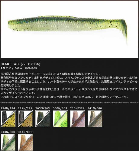 エバーグリーン キッカーバグ 4.5インチ