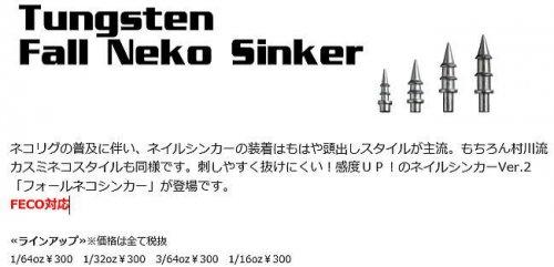 エンジン STUDIO100 タングステンフォールネコシンカー 1/64oz〜1/16oz